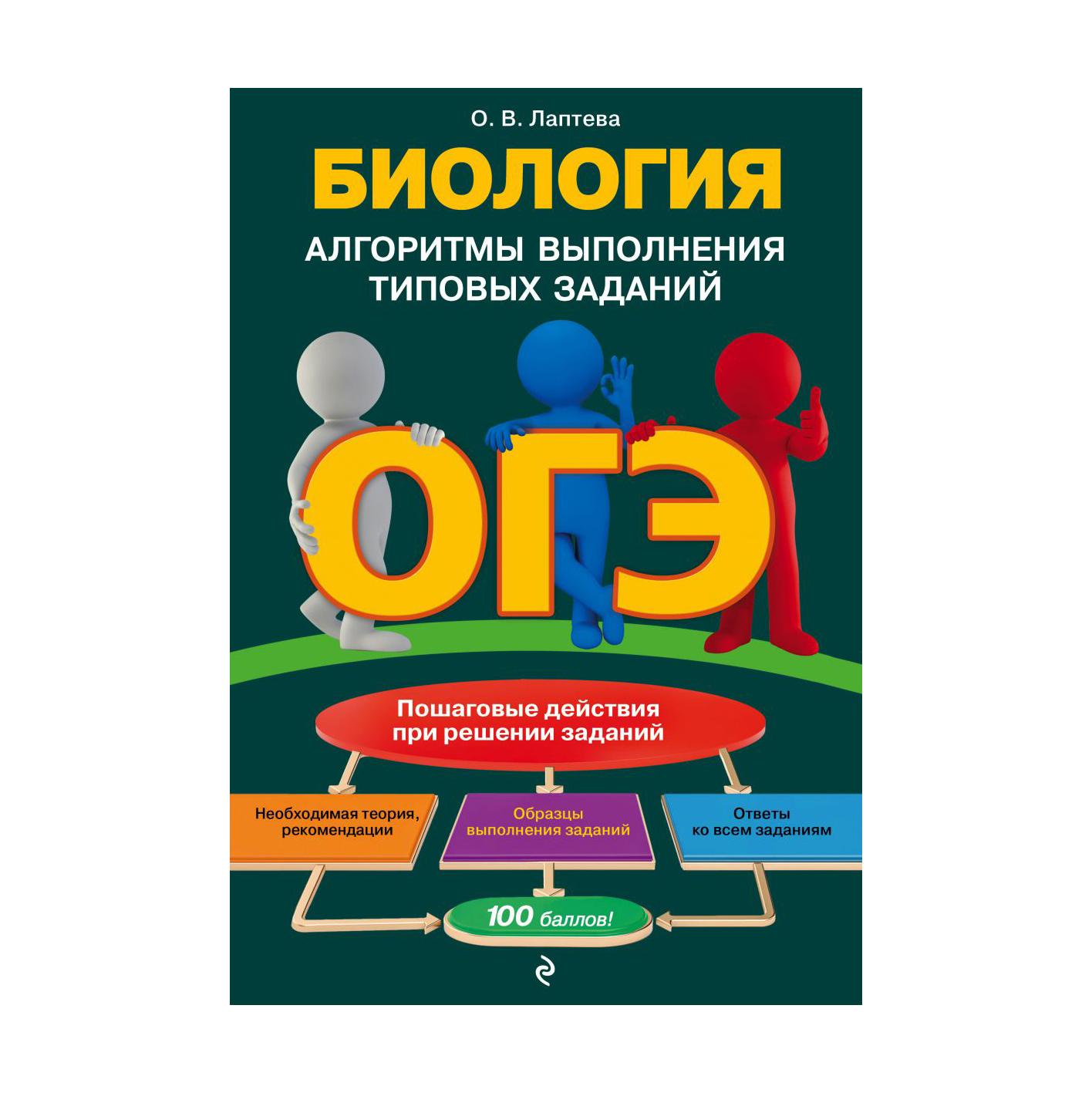 Книга Эксмо ОГЭ. Биология. Алгоритмы выполнения типовых заданий лаптева о огэ биология алгоритмы выполнения типовых заданий