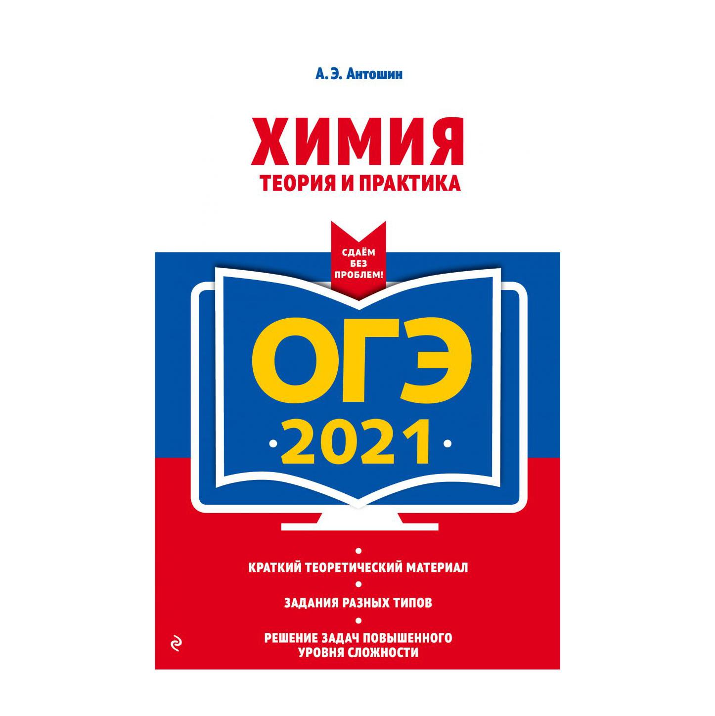 Книга Эксмо ОГЭ-2021. Химия. Теория и практика антошин андрей эдуардович огэ 2019 химия теория и практика