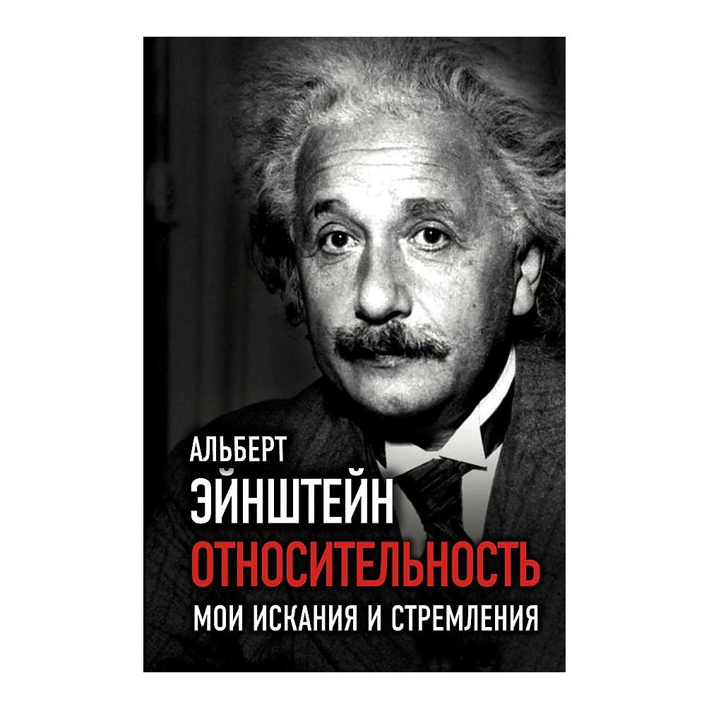 Книга Эксмо Относительность. Мои искания и стремления