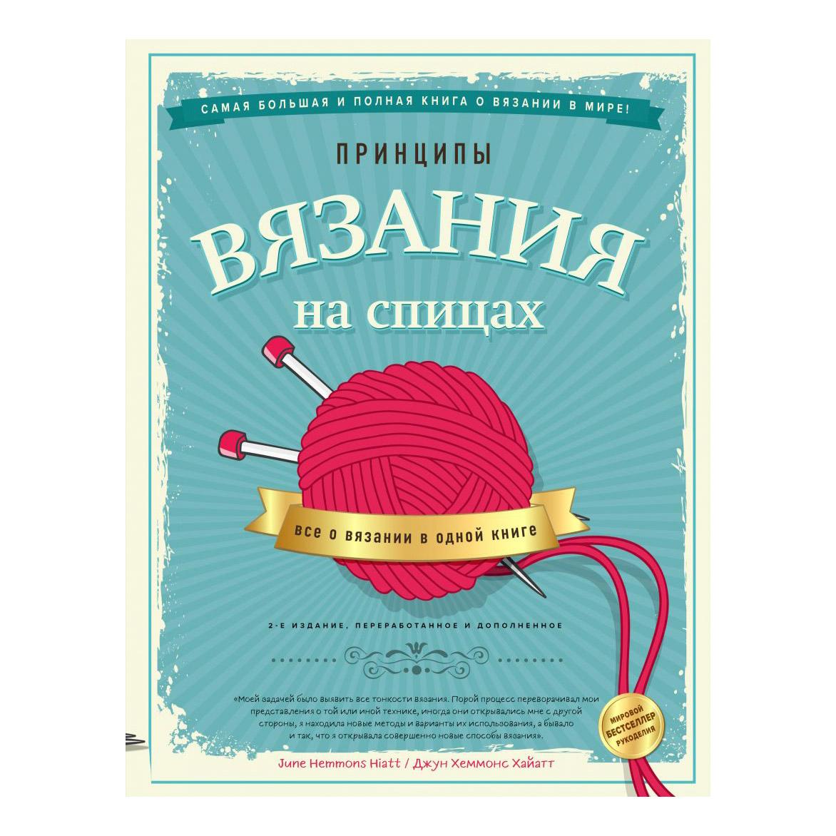 Книга Эксмо Принципы вязания на спицах. Все о вязании в одной книге