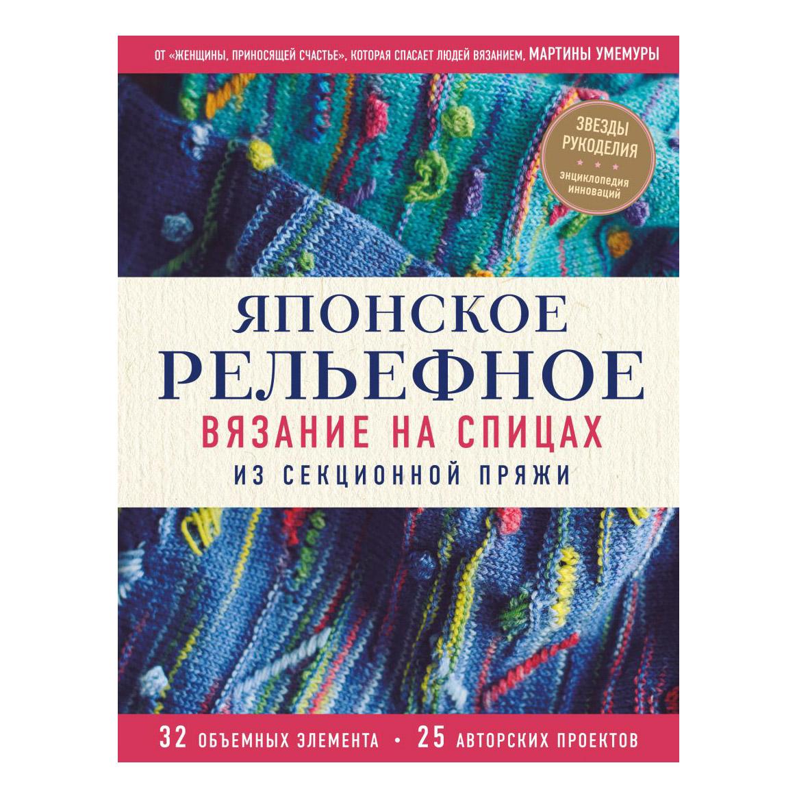 Фото - Книга Эксмо Японское рельефное вязание наконечник 20 56 655 шоколад