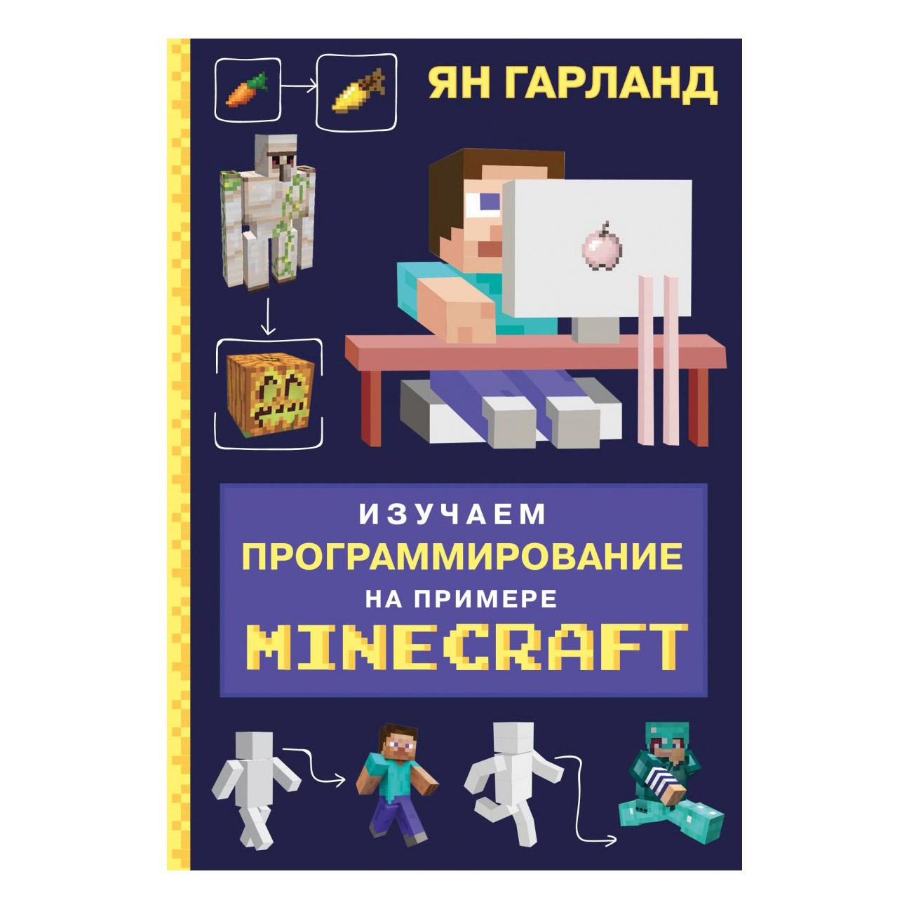 Фото - Книга Эксмо Изучаем программирование на примере Minecraft наконечник 20 56 655 шоколад