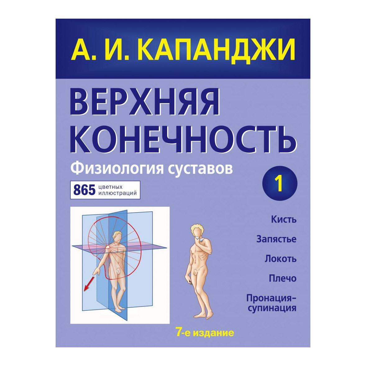 Книга Эксмо Верхняя конечность. Физиология суставов