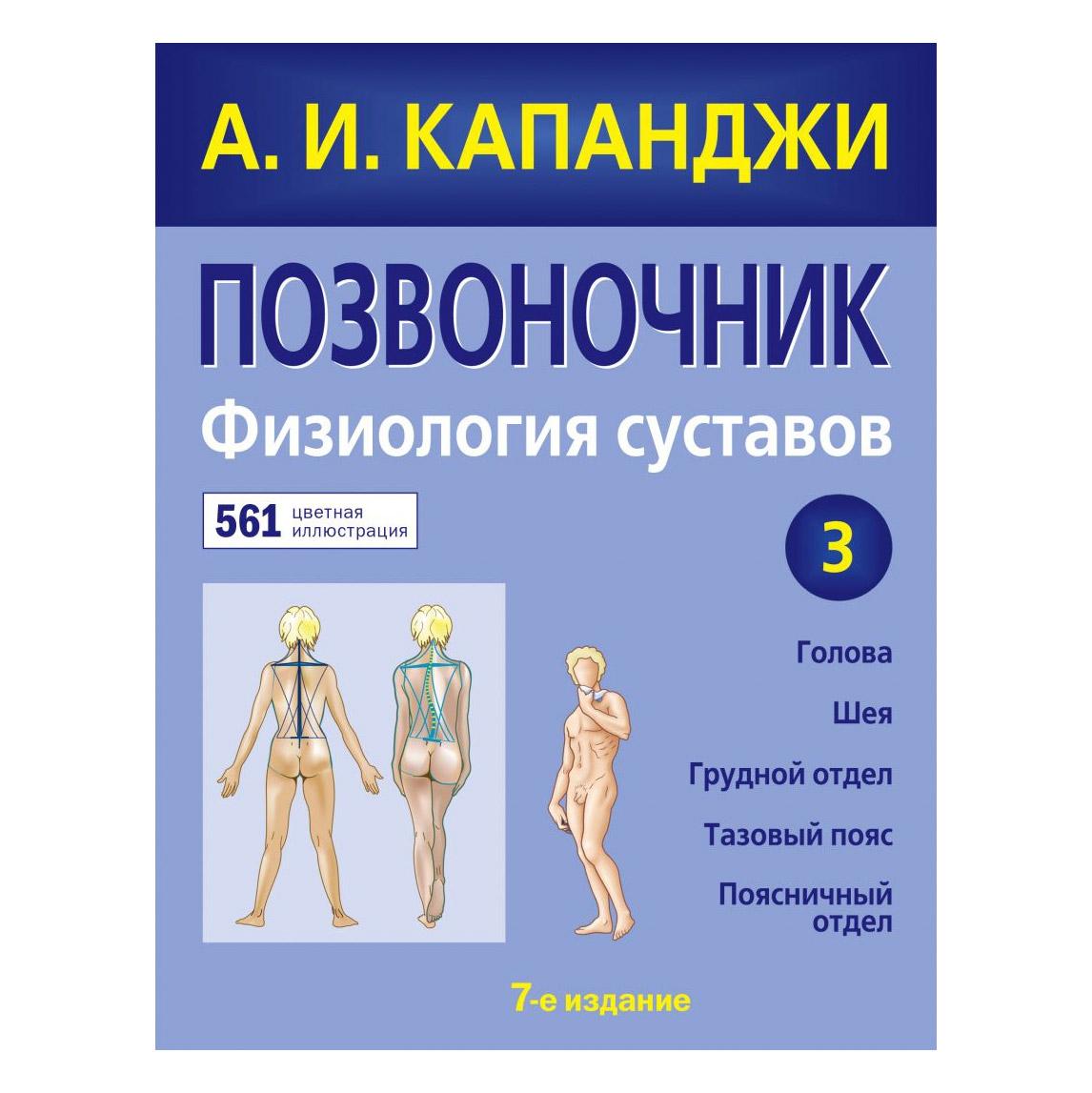 Книга Эксмо Позвоночник: Физиология суставов