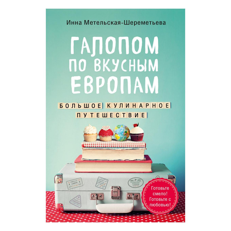 Фото - Книга Эксмо Галопом по вкусным Европам. Большое кулинарное путешествие плакат галопом по европам eh4254r