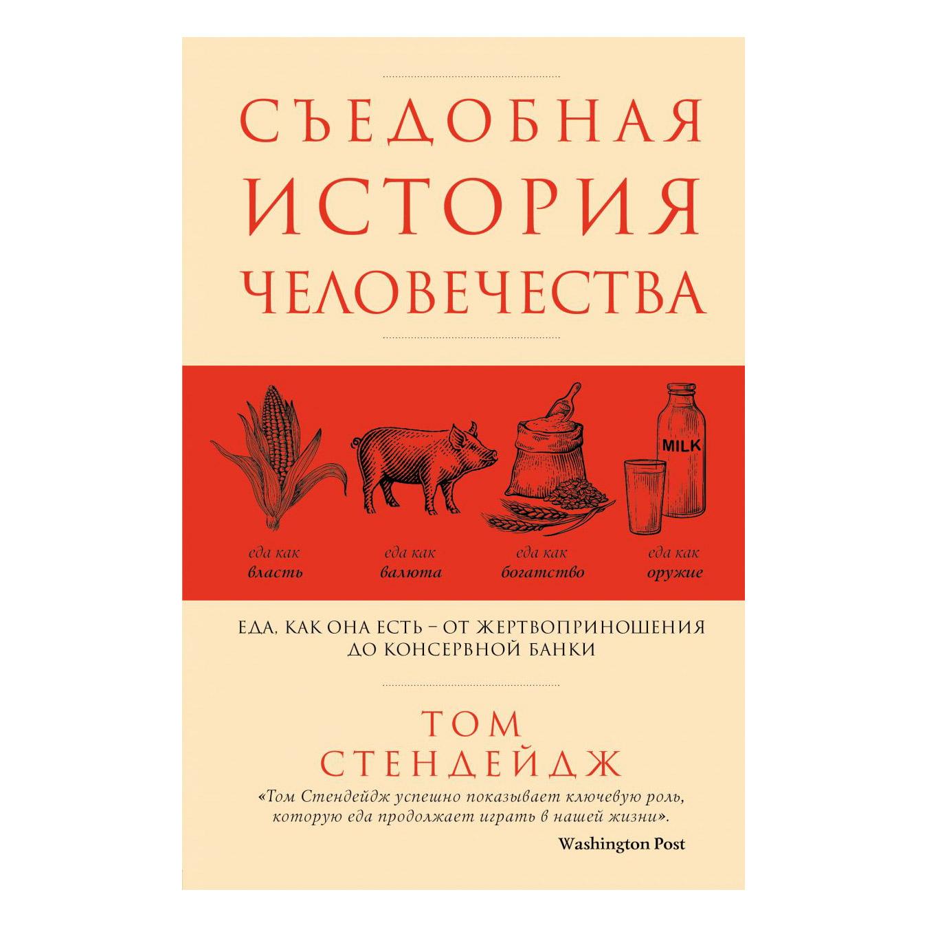 Книга Эксмо Съедобная история человечества