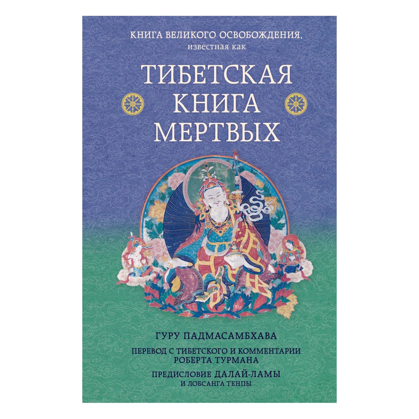 Книга Эксмо Тибетская Книга Эксмо мертвых