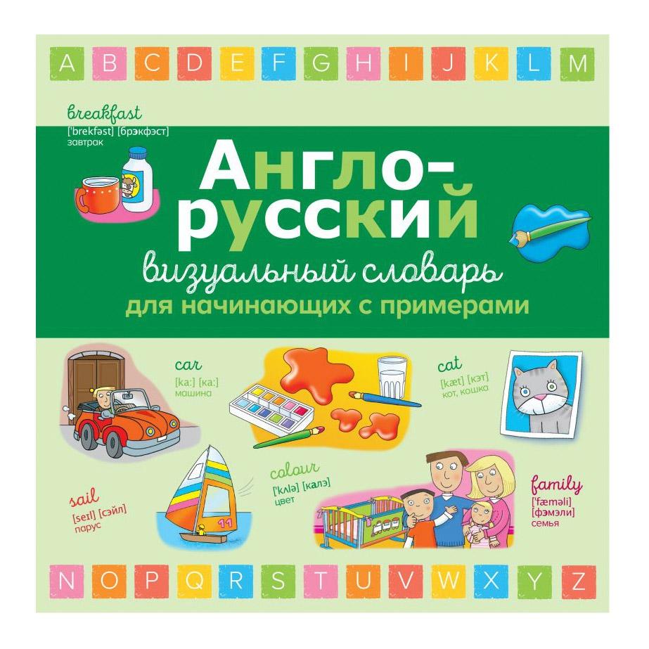Книга Эксмо Англо-русский визуальный словарь