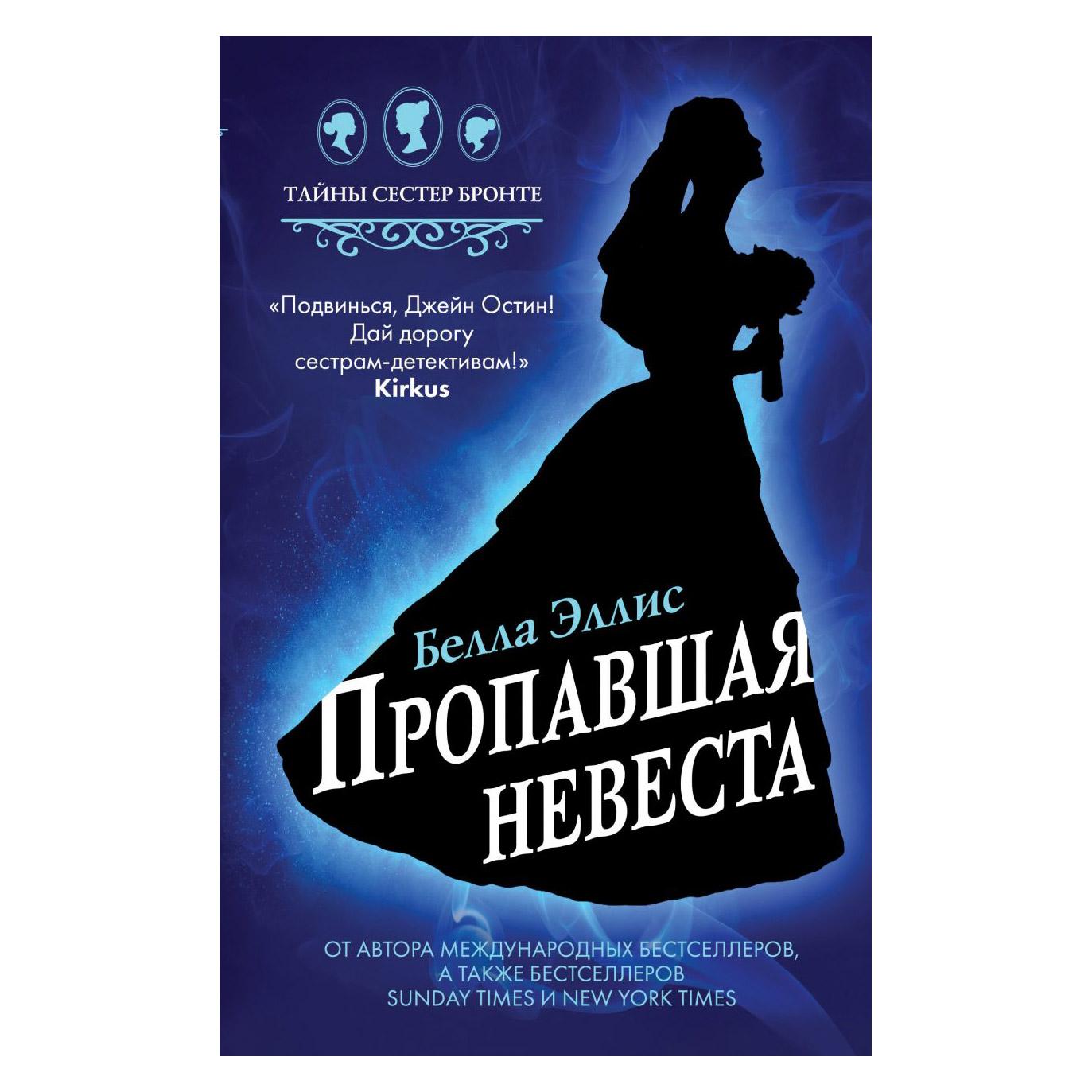 книга невеста со скальпелем читать бесплатно