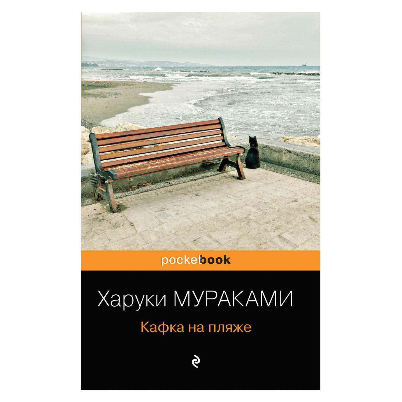 Книга Эксмо Харуки Мураками. Кафка на пляже