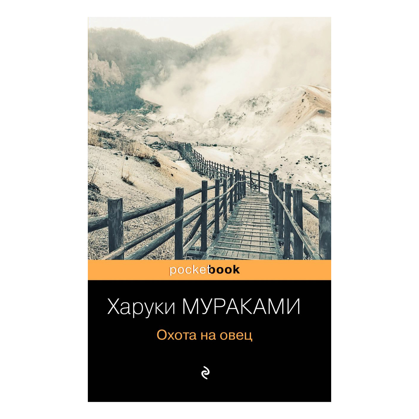Книга Эксмо Харуки Мураками. Охота на овец