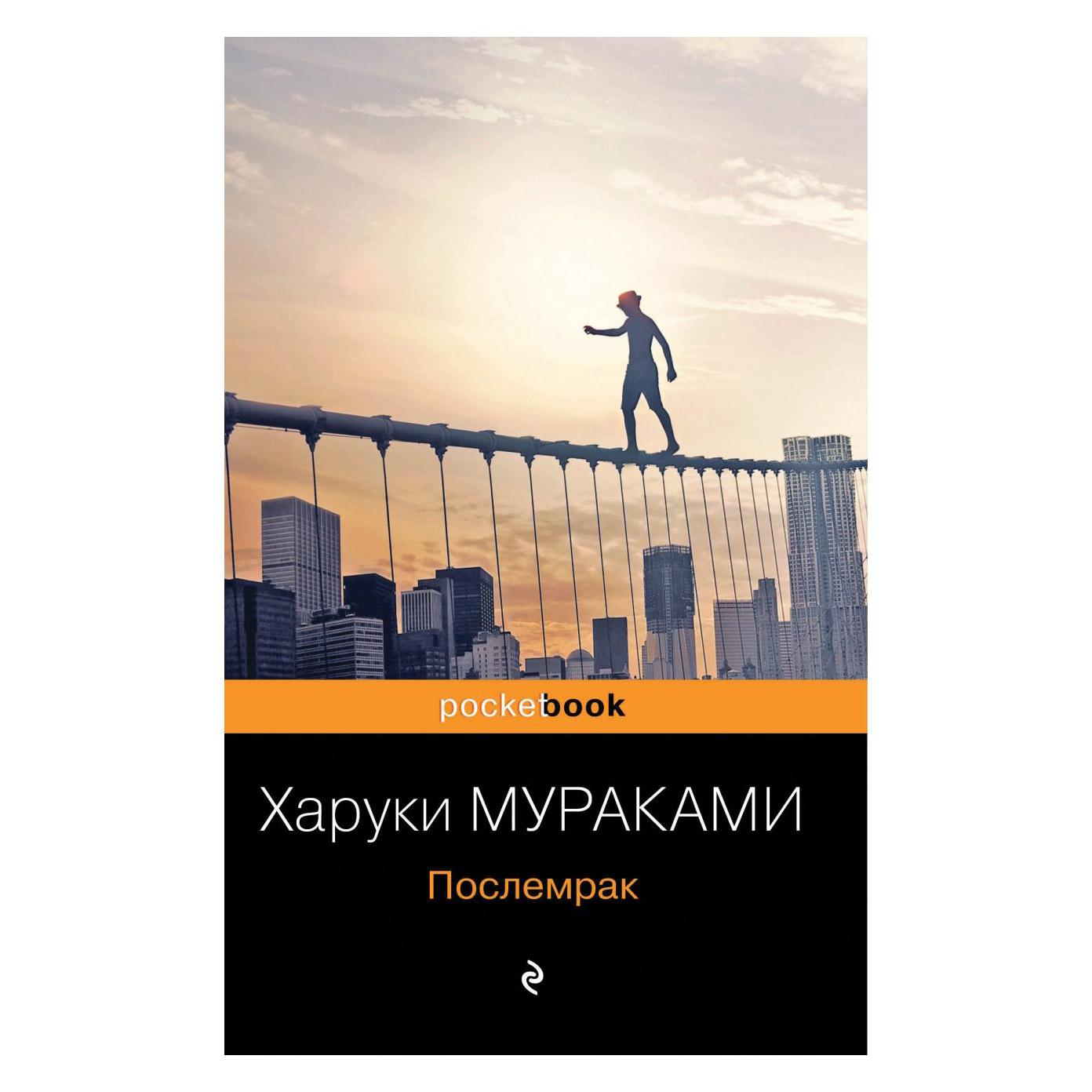 Книга Эксмо Харуки Мураками. Послемрак