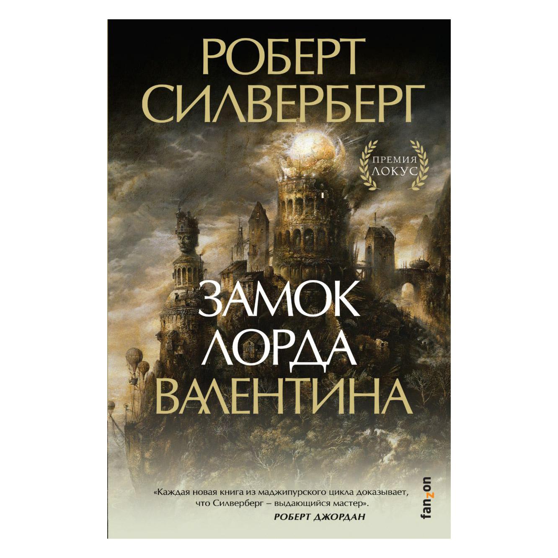 Книга Эксмо Замок лорда Валентина