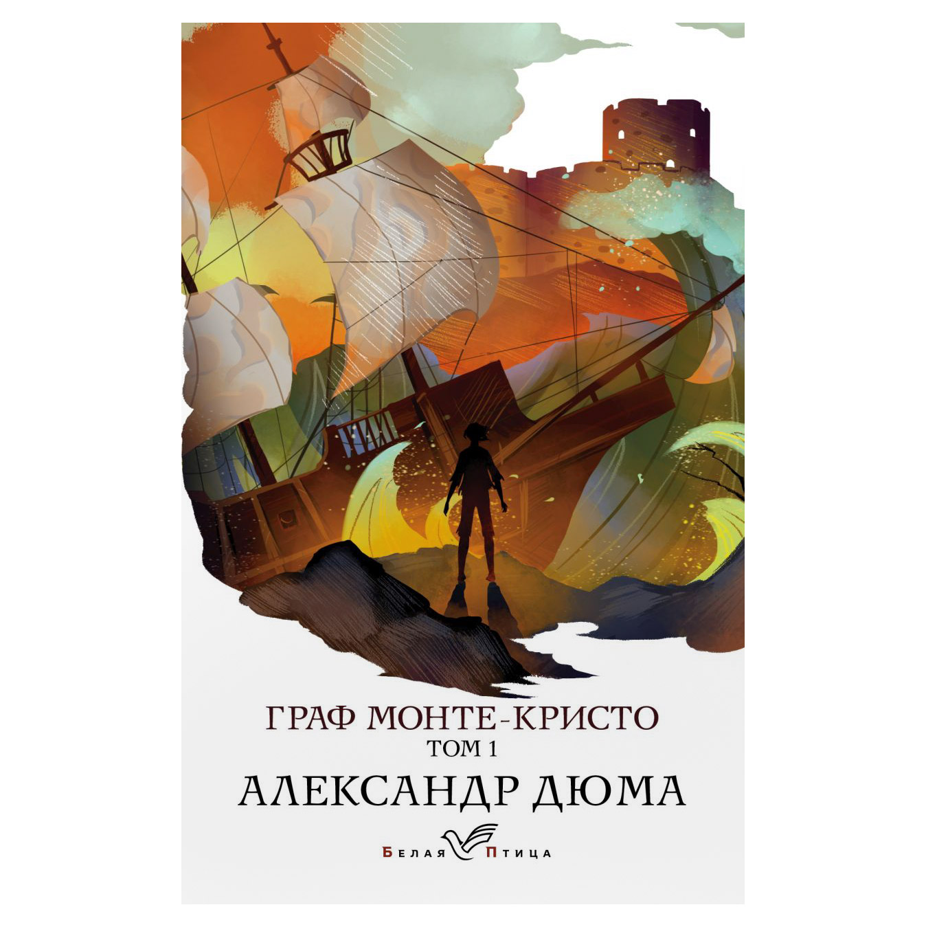 Книга Эксмо Граф Монте-Кристо том 1. Александр Дюма