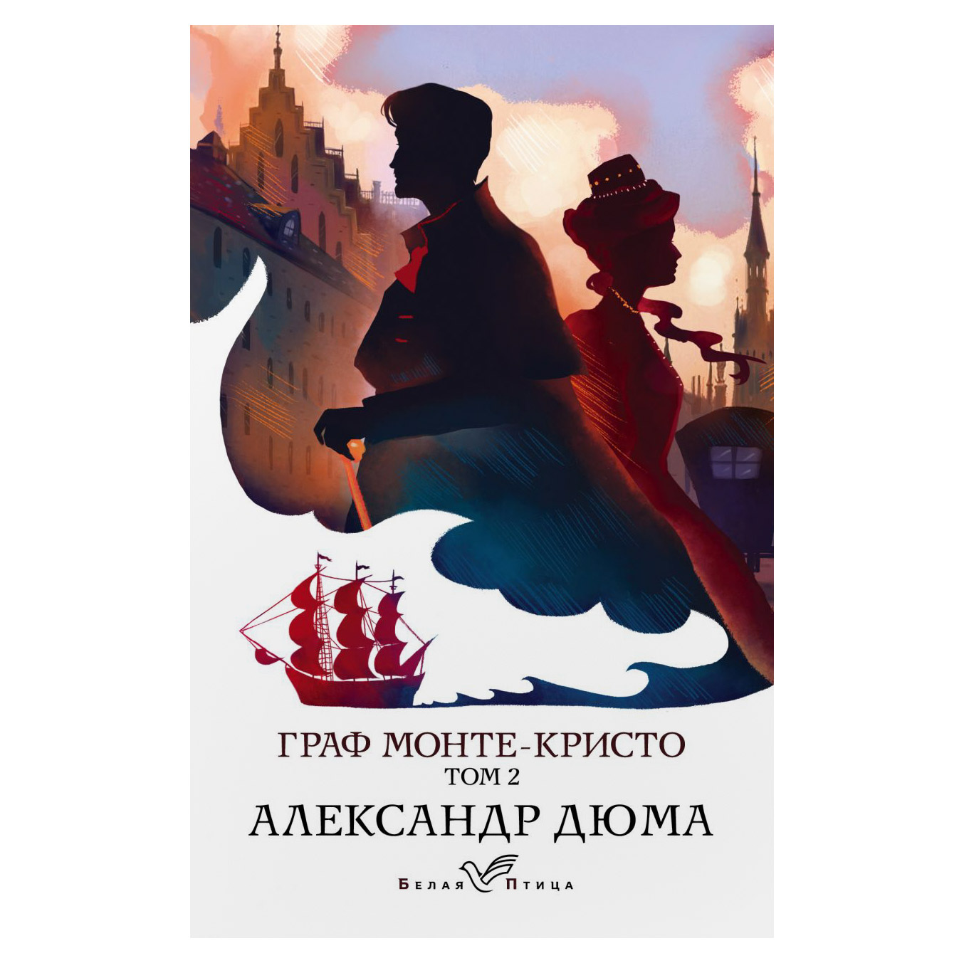 Книга Эксмо Граф Монте-Кристо том 2. Александр Дюма