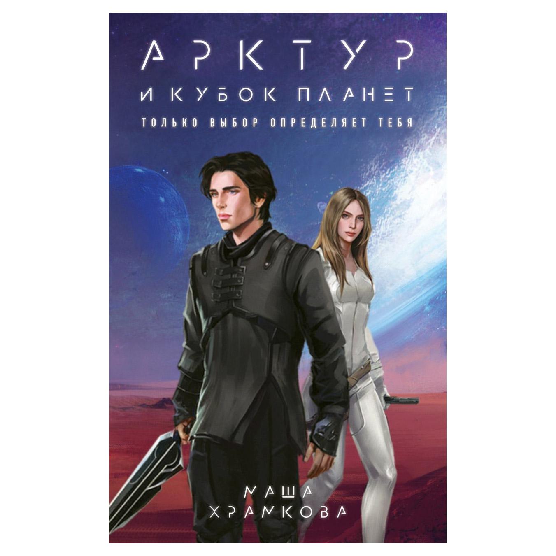 Книга Эксмо Арктур и Кубок Планет