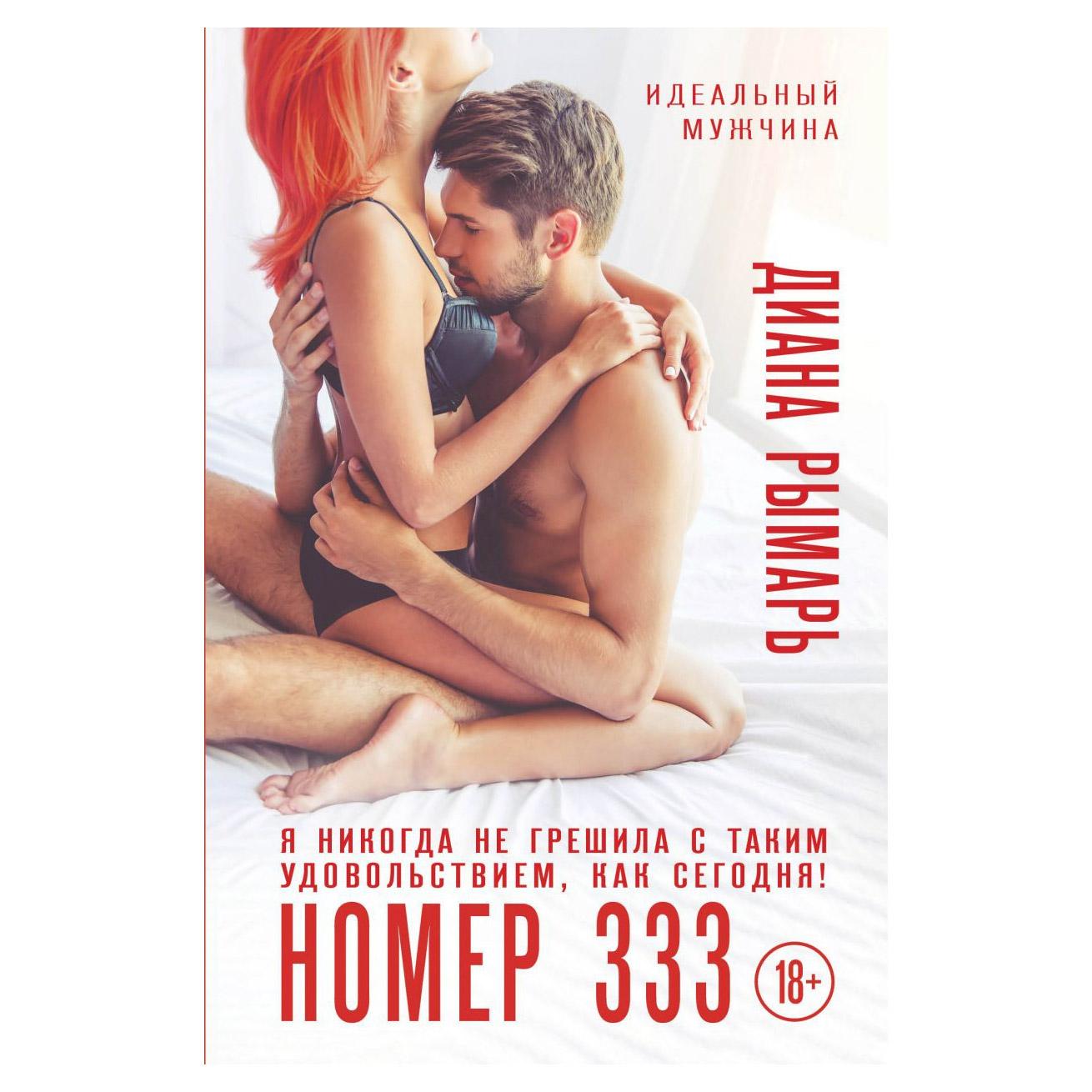 Книга Эксмо Номер 333