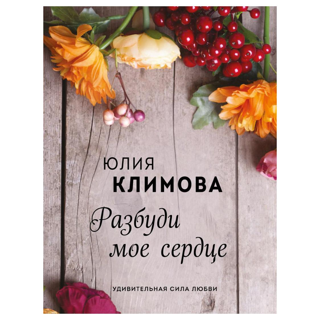 книга мое проклятье читать