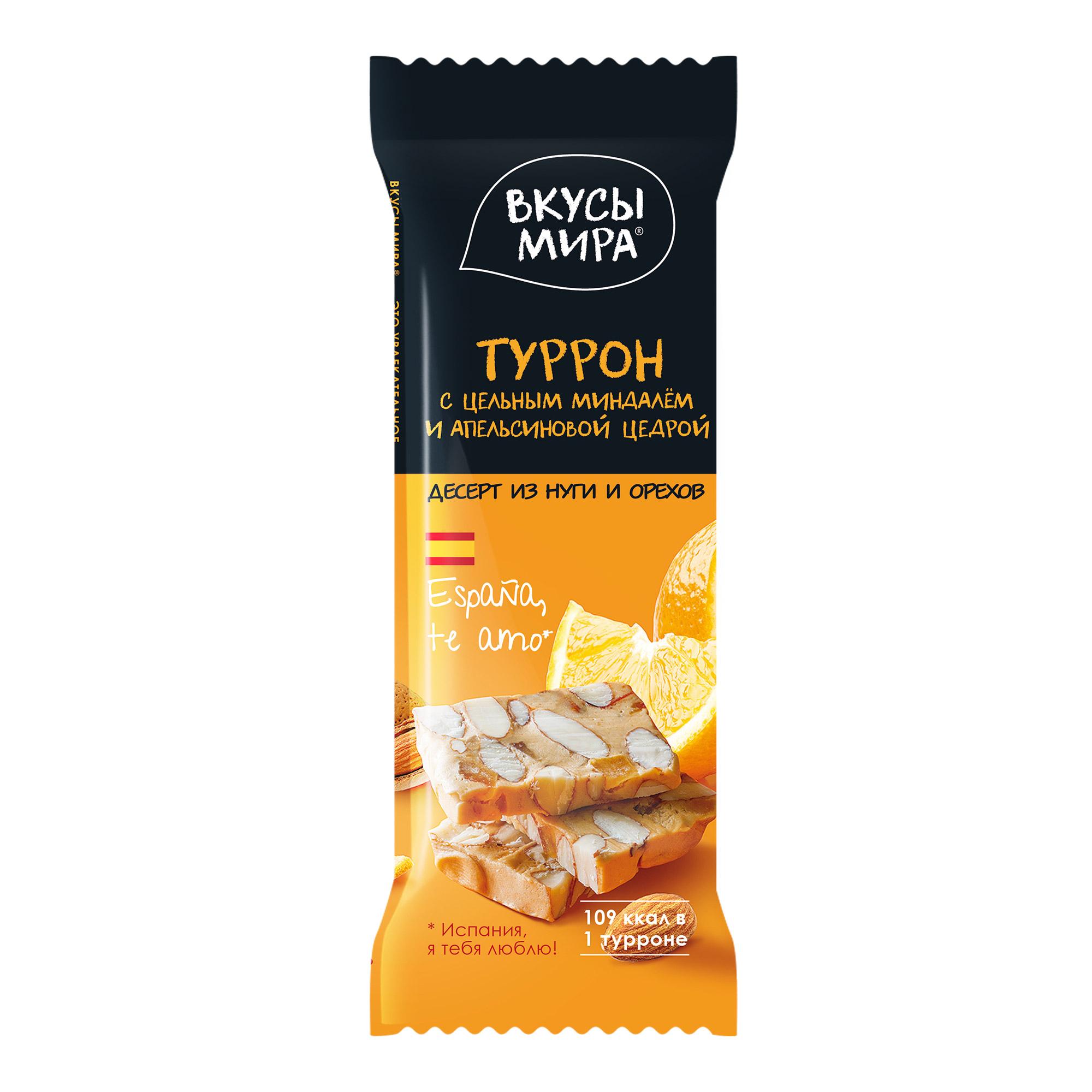 Фото - Туррон Вкусы мира Миндаль и апельсин 25 г туррон вкусы мира фундук и вишня 50 г