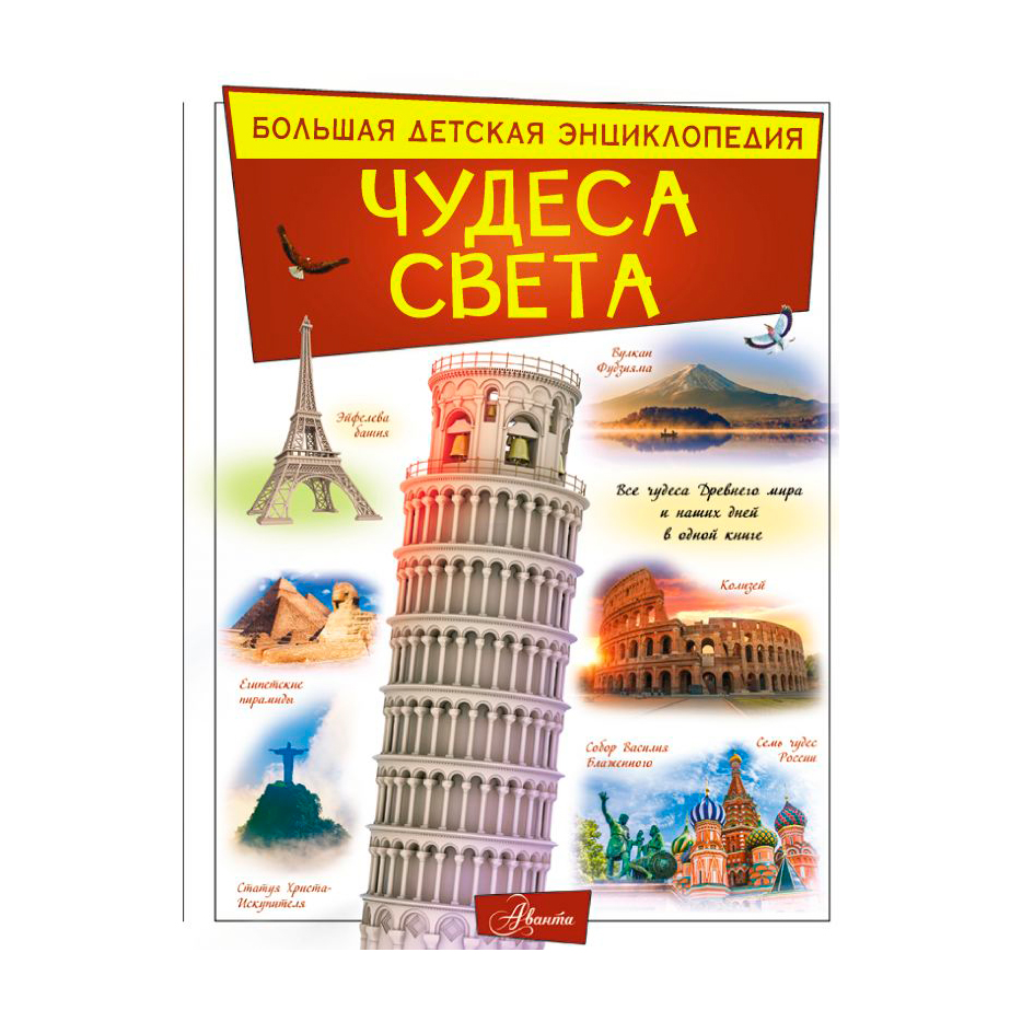 Книга АСТ Чудеса света