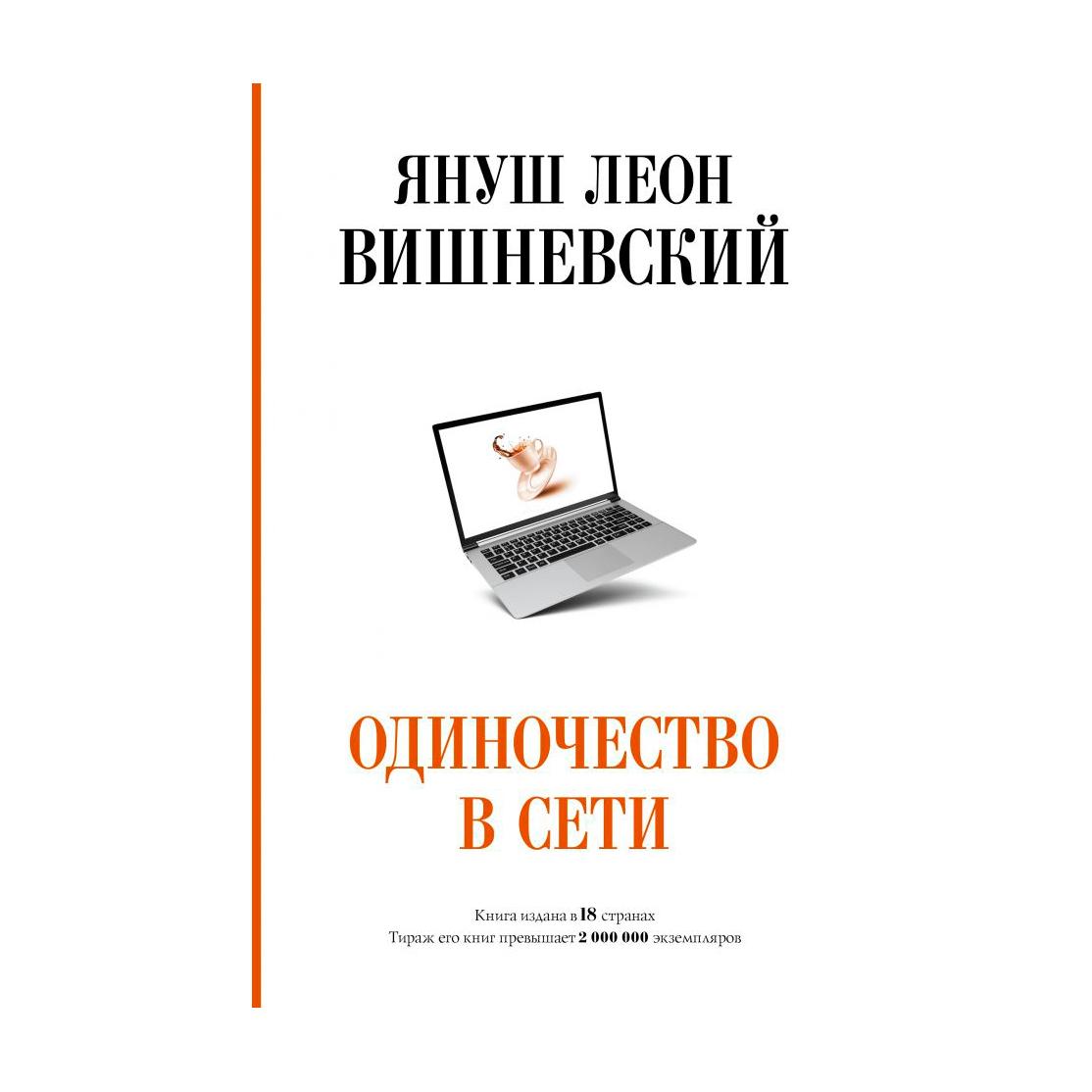 Книга АСТ Одиночество в сети. Януш Вишневский недорого