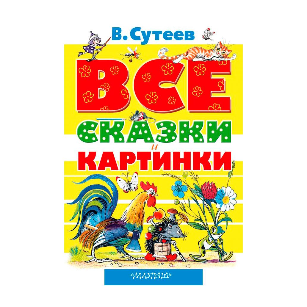 Книга АСТ Все сказки и картинки. Сутеев В.Г.