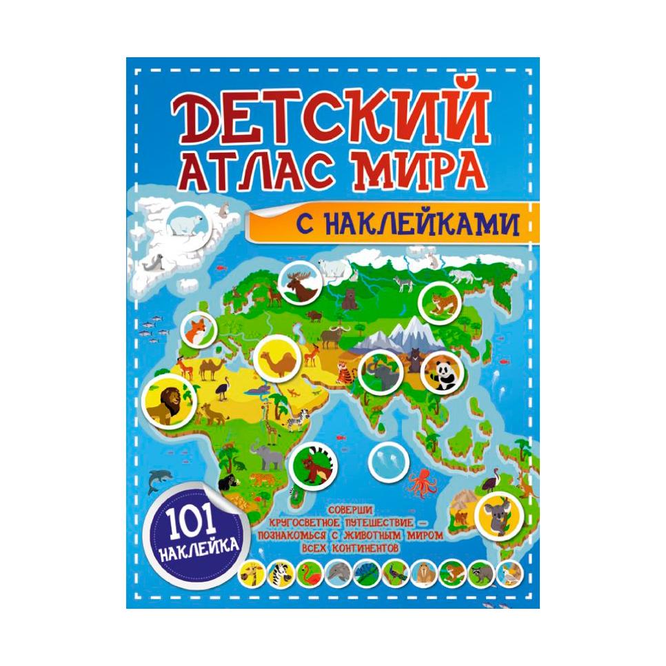 Купить Книга АСТ Детский атлас мира с наклейками,