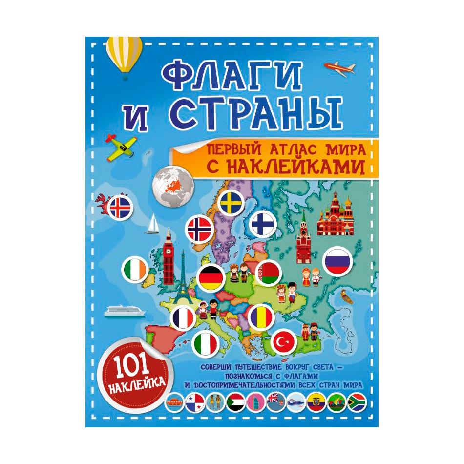 Купить Книга АСТ Флаги и страны. Первый атлас мира с наклейками,