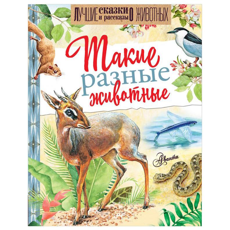 Фото - Книга АСТ Такие разные животные аст большая раскраска животные