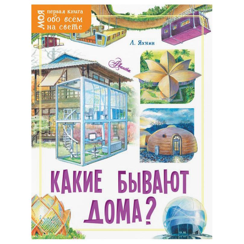 Книга АСТ Какие бывают дома?