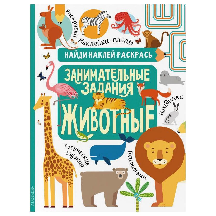 Фото - Книга АСТ Животные аст большая раскраска животные