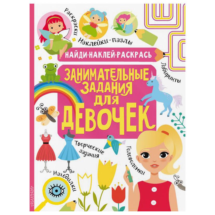 Книга АСТ Занимательные задания для девочек недорого