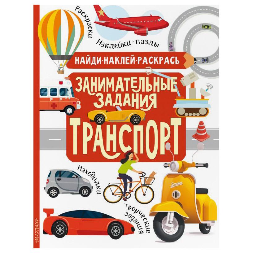 Книга АСТ Транспорт недорого