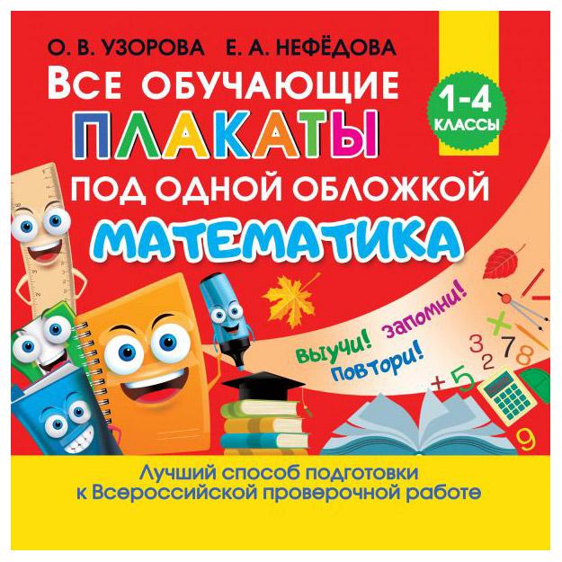 обучающие плакаты Книга АСТ Все обучающие плакаты по математике. 1-4 классы