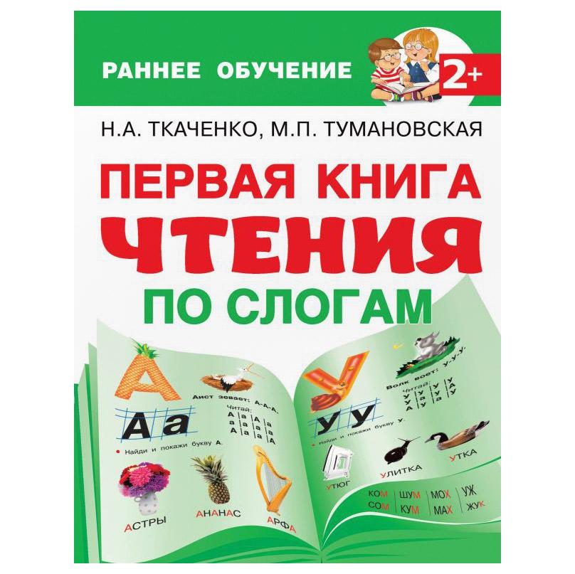 Купить Книга АСТ Первая книга чтения по слогам,