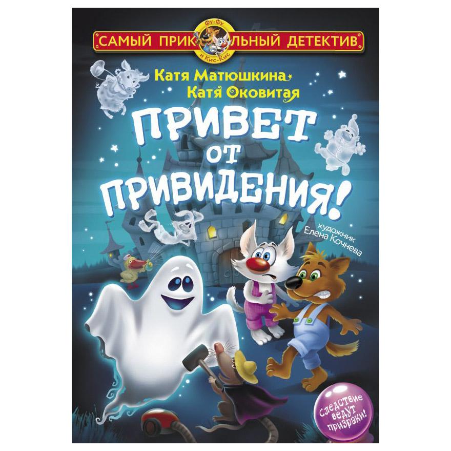 Купить Книга АСТ Привет от привидения!,