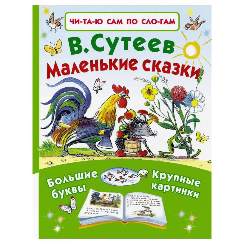 Книга АСТ Владимир Сутеев. Маленькие сказки