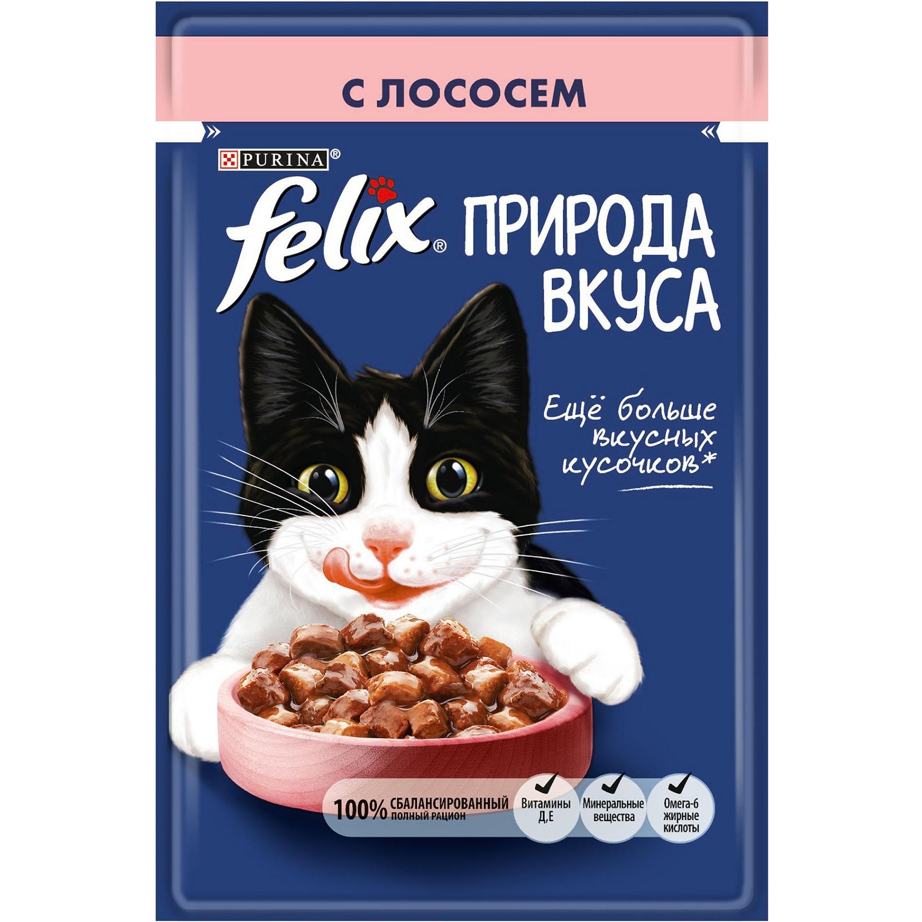 Корм для кошек Felix Природа вкуса лосось 85 г