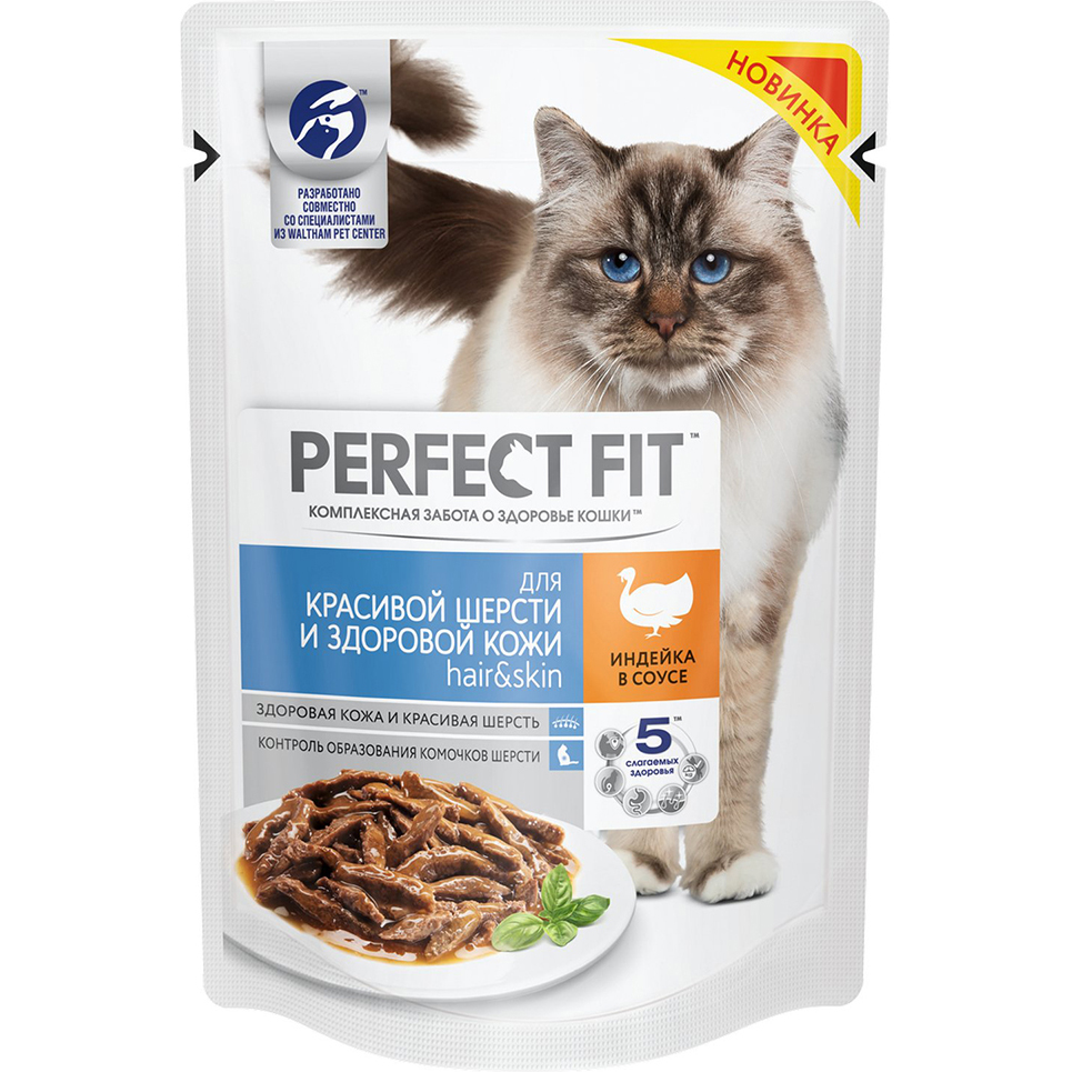 Корм для кошек Perfect Fit Для красивой шерсти и здоровой кожи индейка 85 г.