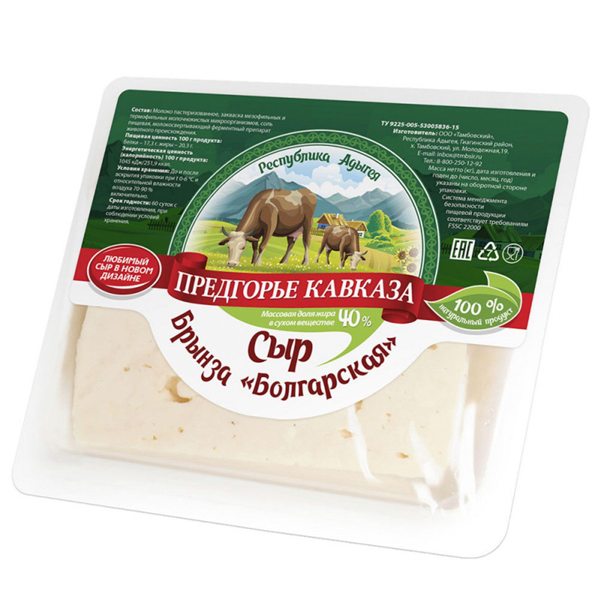 Сыр Предгорье Кавказа Брынза Болгарская 45% 200 г