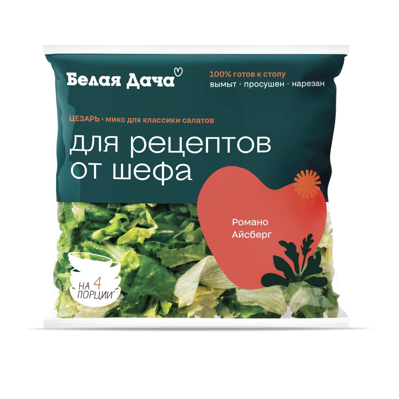 Салатный микс Белая Дача Цезарь 150 г