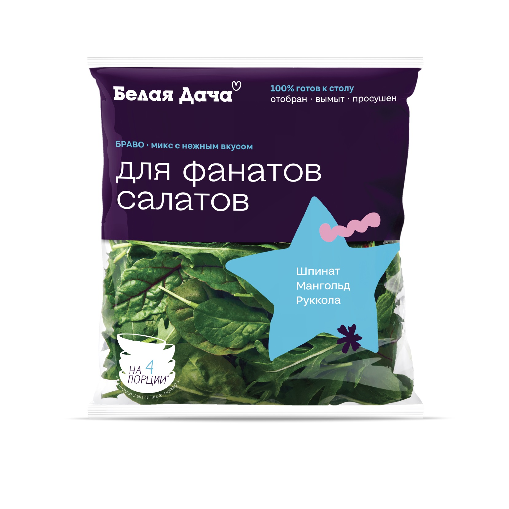 Салатный микс Белая Дача Браво 65 г