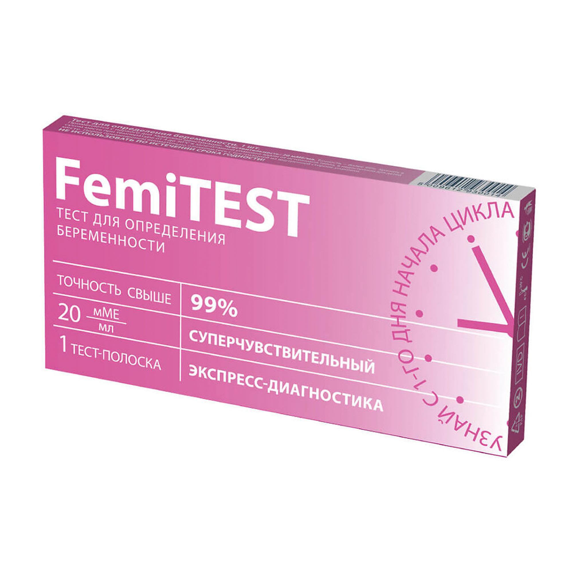 Тест для определения беременности Femitest express 1 шт