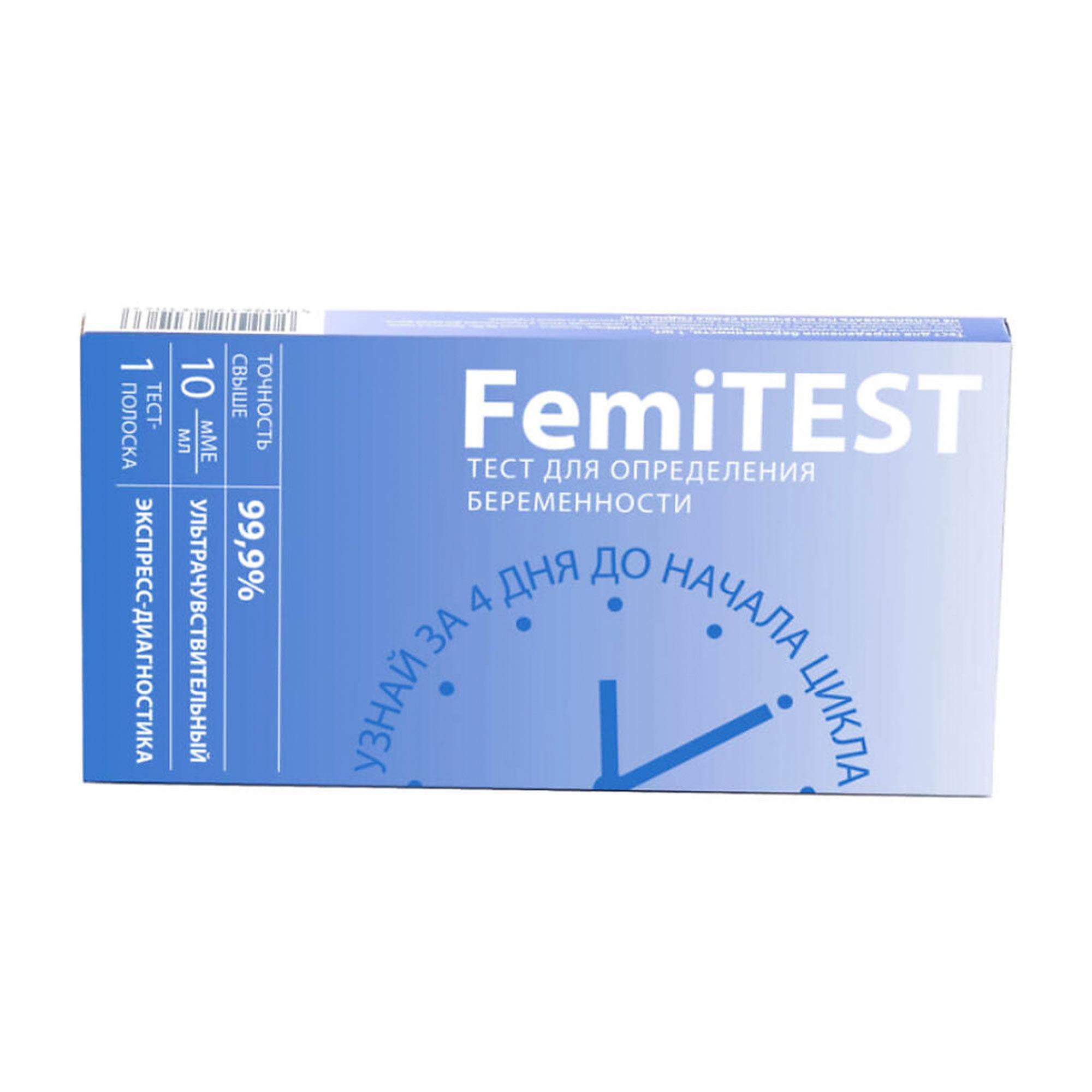 Тест для определения беременности Femitest ultra 1 шт