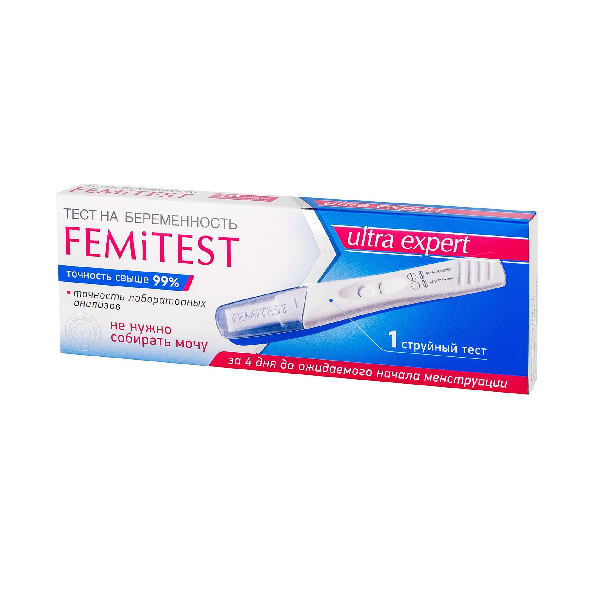Тест для определения беременности Femitest Ultra Expert струйный 1 шт