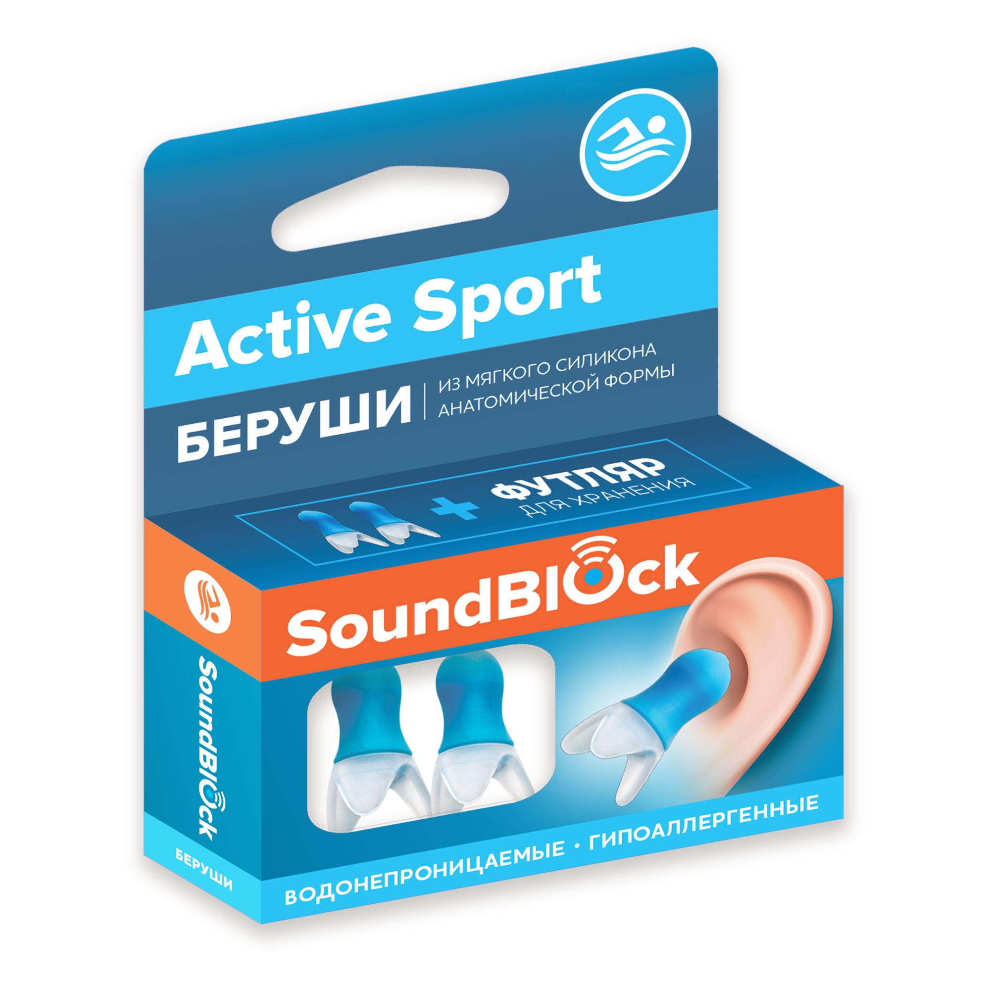Беруши Soundblock Active Sport 2622-003