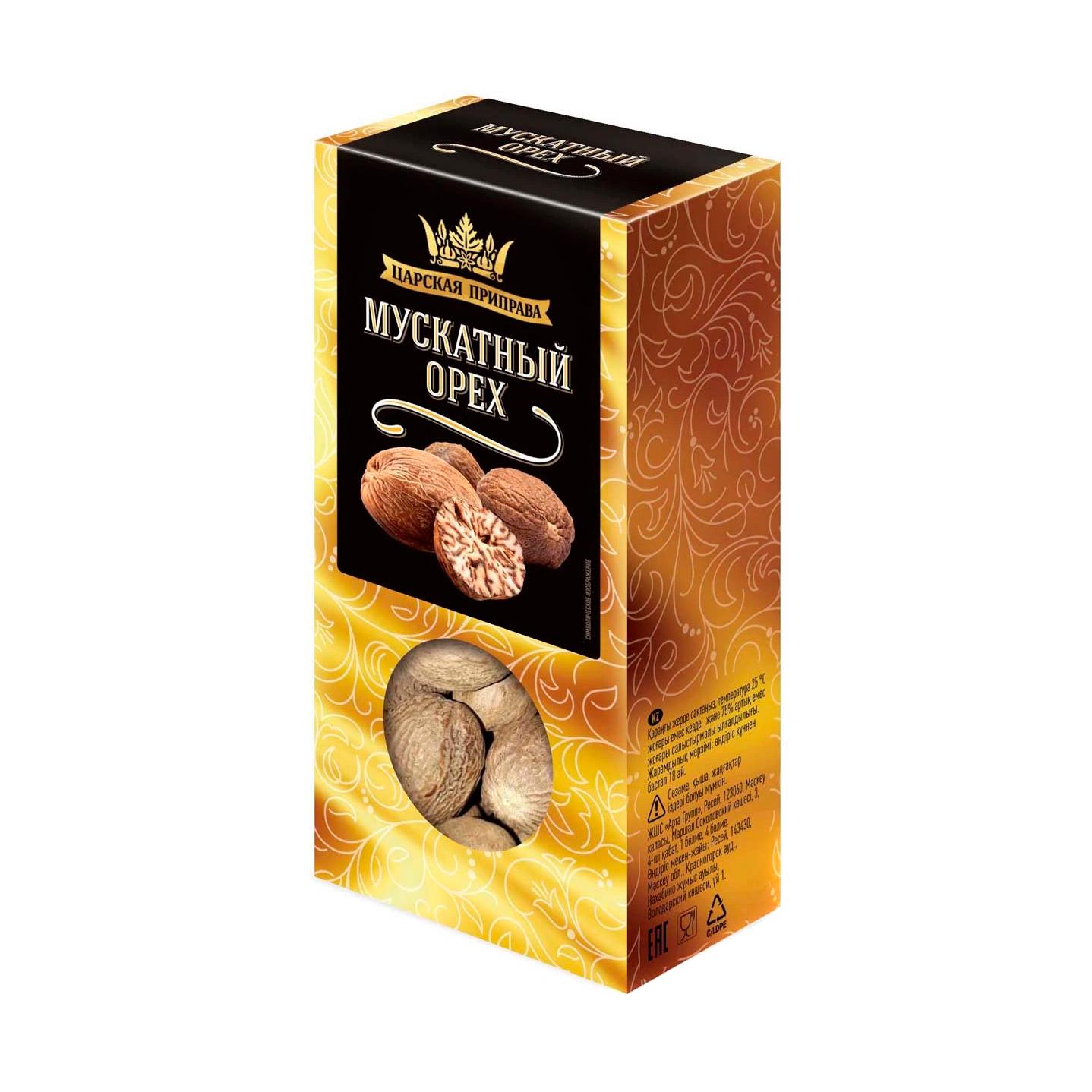 Мускатный орех Царская приправа целый 30 г царская приправа паприка красная хлопья 300 г