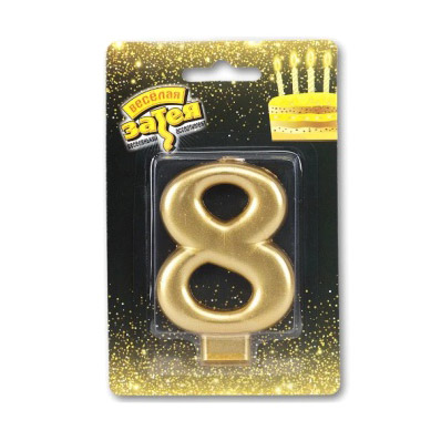 Свеча Веселая Затея Золотая Цифра 8 8 см