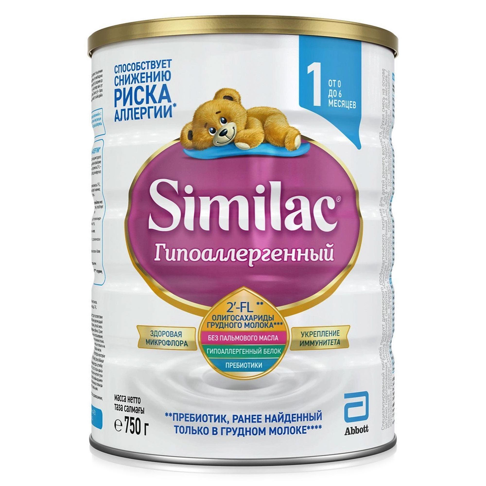Смесь молочная Similaс ГА1 0-6 месяцев 750 г