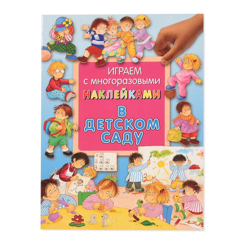 Книга Лабиринт Играем с многоразовыми наклейками. В детском саду недорого